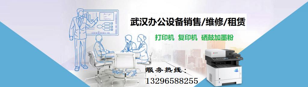 武汉打印机租赁维修